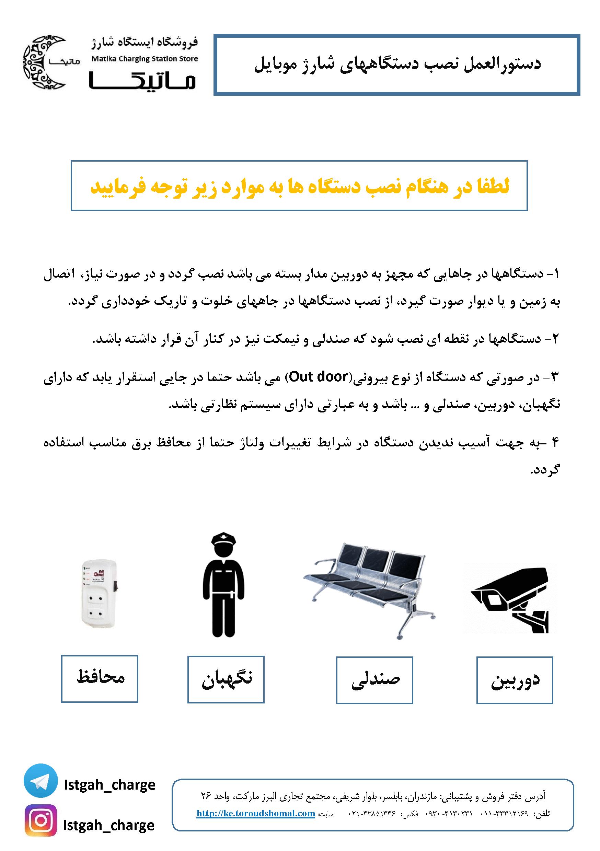 دستورالعمل نصب دستگاههای شارژ موبایل