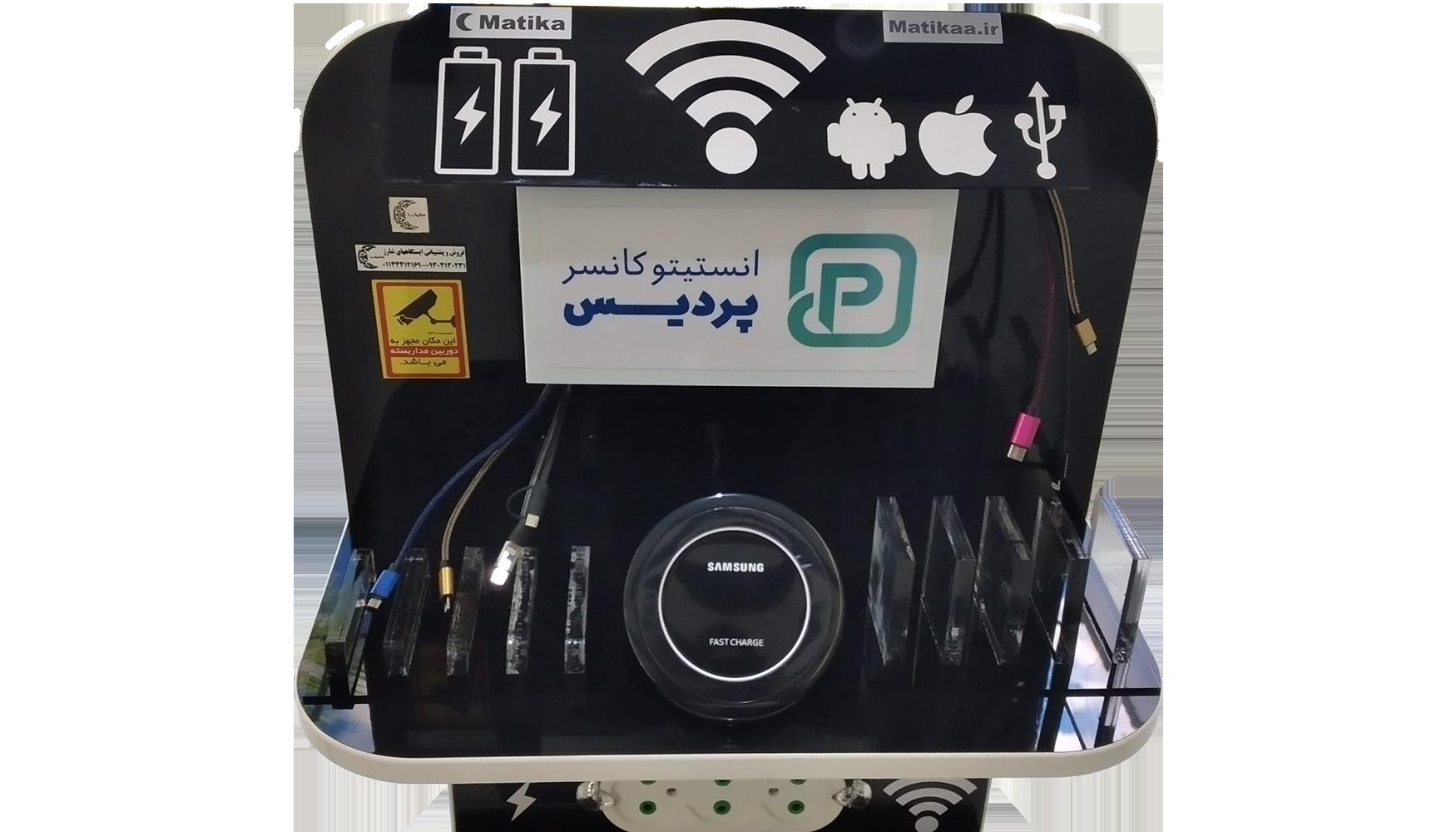 – استند شارژ موبایل - استند شارژ – استند شارژر موبایل –  - ایستگاه شارژ موبایل - شارژر موبایل - شارژر اماکن عمومی - شارژرهای عمومی –فروش استند شارژ موبایل استند شارژ ایستگاه شارژ موبایل و شارژر موبایل برای شارژر اماکن عمومی شارژرهای عمومی ویژه شارژر عمومی برای هتل ها، ادارات، بیمارستانها، شهرداریها، رستوران ها، کافه ها، ایستگاهها