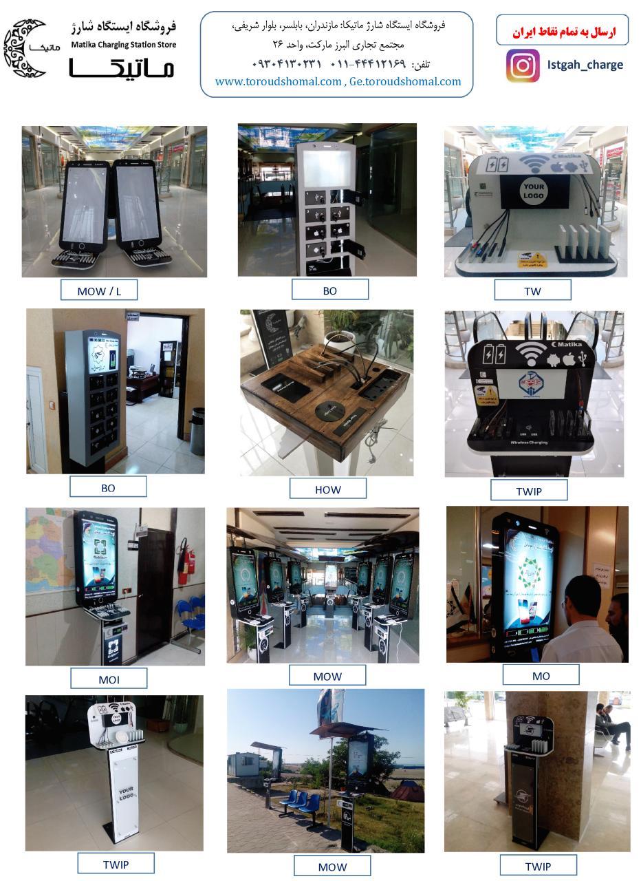 گالری تصاویر ایستگاههای شارژ تولیدی ماتیکا (شماره ۱)