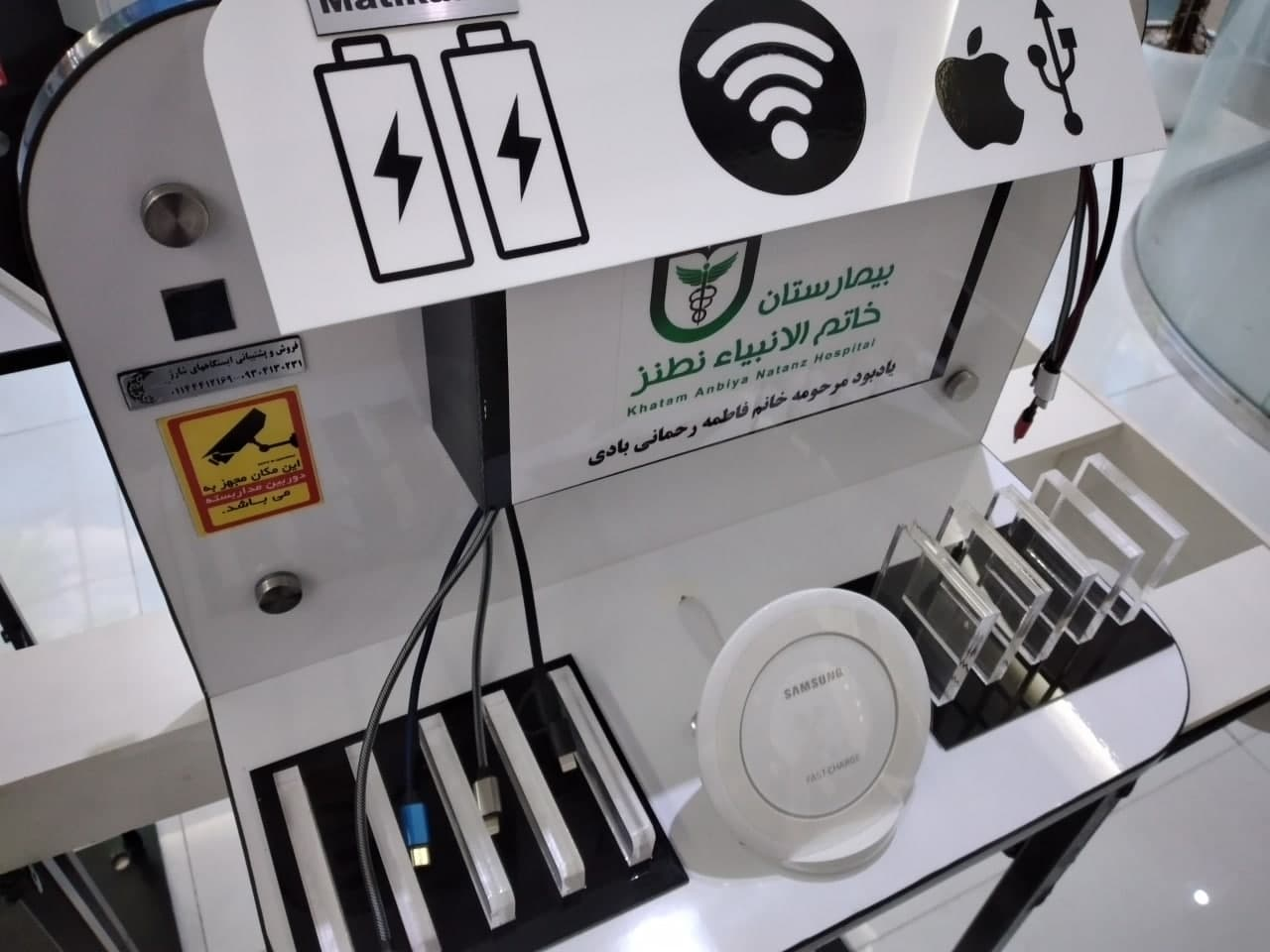 شارژر – شارژ موبایل – استند شارژر موبایل – استند شارژر اماکن عمومی – استند شارژ موبایل - استند شارژ - ایستگاه شارژ موبایل - شارژر موبایل - شارژر اماکن عمومی - شارژرهای عمومی - شارژر موبایل اماکن عمومی - شارژر وایرلس - شارژر بی سیم – ایستگاه شارژ - شارژرهای فست - شارژر رومیزی – استند موبایل – استند عمومی موبایل – شارژر عمومی – تابلو اعلانات – تابلو اطلاعات هوشمند – شارژر چندتایی – تابلو اطلاع رسانی – شارژرها - Charger - Mobile Charging - Mobile Charger Stand - Public Storage Charger - Mobile Charging Stand - Charging Stand - Mobile Charging Station - Mobile Charger - Public Places Charger - General Chargers - Mobile Charger Mobile Charging - Public Places - Charger Fast Chargers -  - Mobile Stands - Mobile Public Stands - General Chargers - Announcement Panels - Smart Information Panels - Multiple Chargers - Information Panels