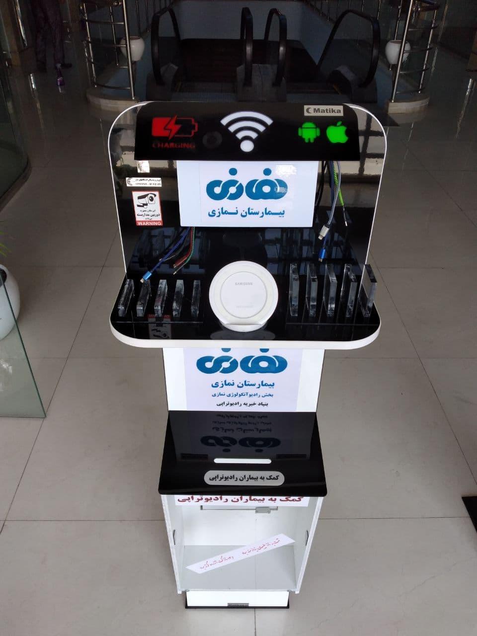 شارژر عمومی – تابلو اعلانات – تابلو اطلاعات هوشمند – شارژر چندتایی – تابلو اطلاع رسانی – شارژرها - شارژر فرودگاهی – شارژر ترمینال – شارژر بیمارستانی – باکس شارژ موبایل – شارژر باکسی – کیوسک شارژ موبایل – استند شارژ ترمینالی – استند شارژ بیمارستانی- استند شارژ هتلی – استند شارژ رستوران – ایستگاه شارژ هتل – ایستگاه شارژ بیمارستان – ایستگاه شارژ ترمینال –  کیوسک شارژ هتل – کیوسک شارژ بیمارستان – کیوسک شارژ ترمینال – کیوسک شارژ رستوران