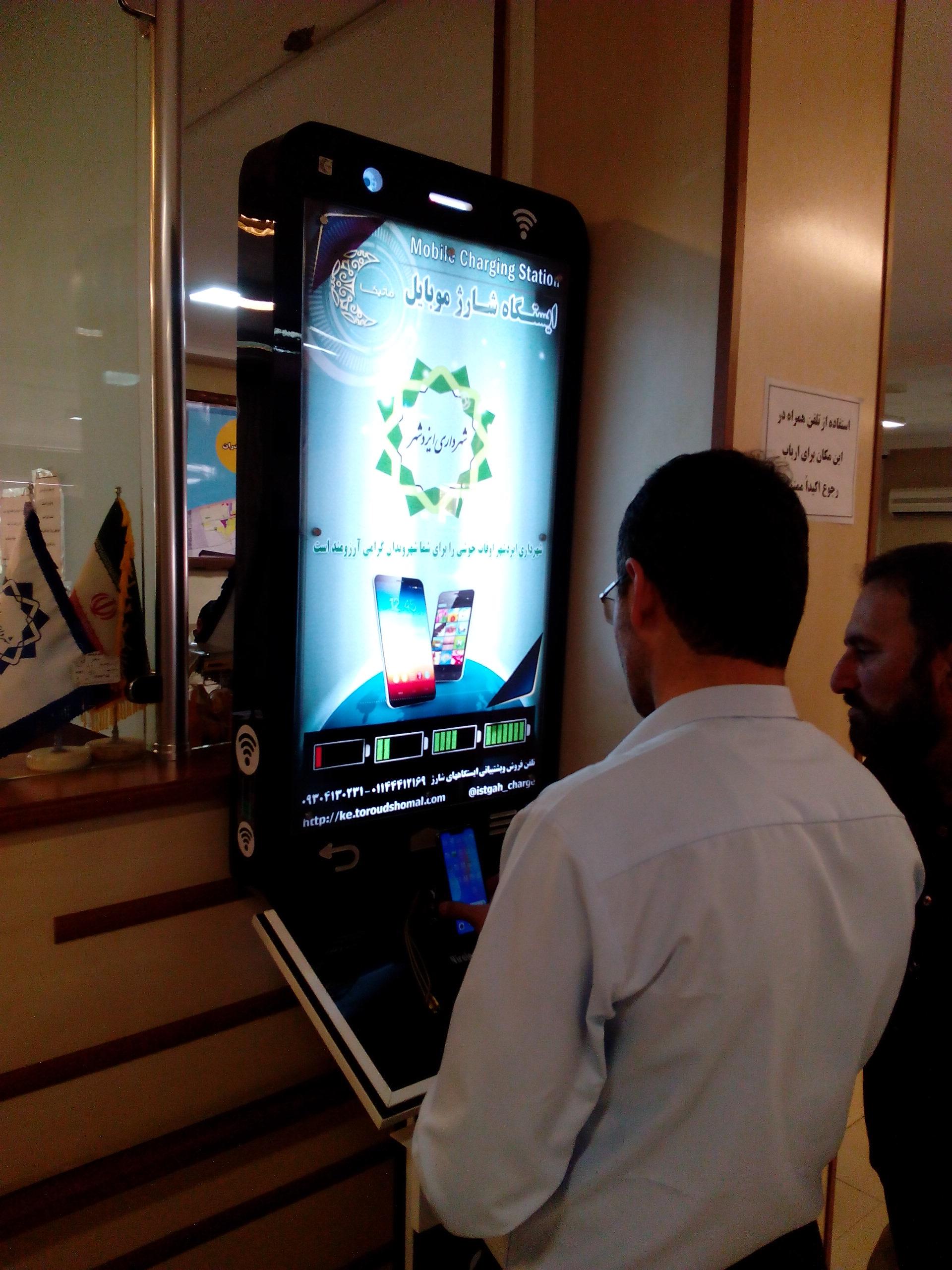 ایستگاه شارژ موبایل مدل MO مدل موبایلی داخلی، دستگاهی است که برای رفاه بیشتر شهروندان ساخته شده است و هنگامی که شهروندان در مکانهای عمومی مسقف ادارات، سازمانها، فرودگاهها، هتل ها، رستوران ها، ایستگاهها و .. با اتمام شارژ موبایل و تبلت مواجه می گردند می توانند از این دستگاه استفاده نمایند، این ایستگاه شارژ دارای 15 الی 20 خروجی(به صورت خروجی USB ، سیم های فست سه تایی(تایپسی، اپل . اندروید)، شارژر وایرلس و سوکتهای سه تایی باسیم توکار) جهت قرار گرفتن موبایل می باشد و همگی از نوع فست شارژ می باشند فضای لایت باکس بالا و فضای پایین آن می تواند جهت تبلیغات، اطلاع رسانی و برندینگ مورد استفاده قرار گیرد قابل توجه است که این دستگاه تنها قابلیت قرارگیری در فضای مسقف را دارد.