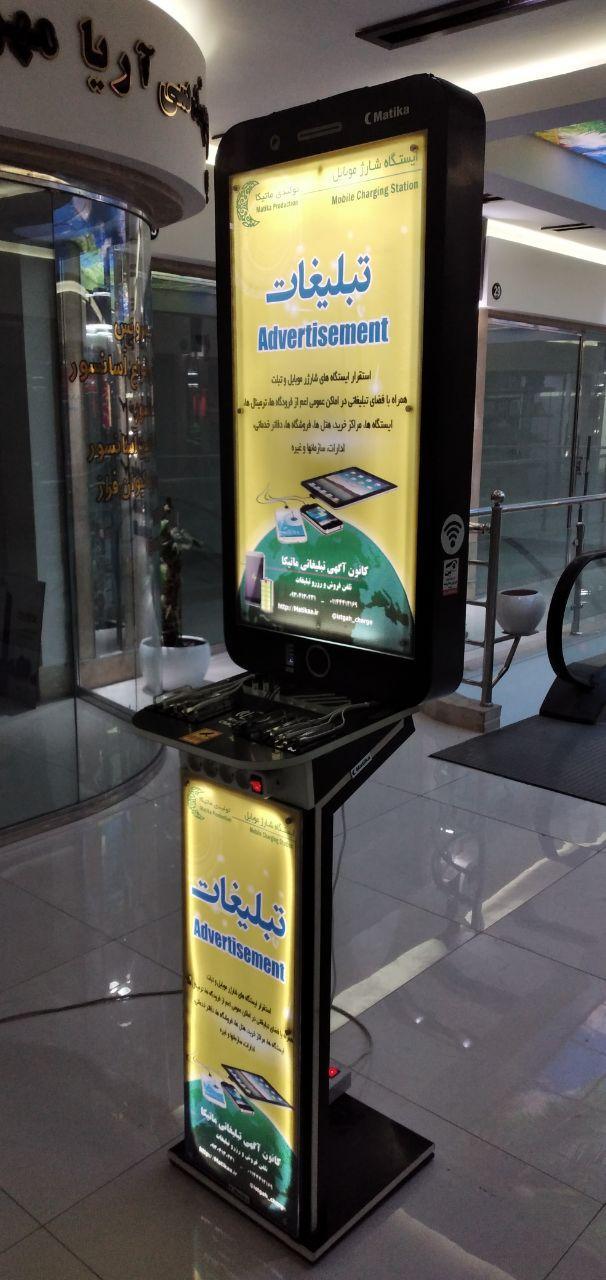 ایستگاه شارژ موبایل مدل MOZ دستگاهی است که برای رفاه بیشتر شهروندان ساخته شده است و هنگامی که شهروندان در مکانهای عمومی مسقف ادارات، سازمانها، فرودگاهها، هتل ها، رستوران ها، ایستگاهها و .. با اتمام شارژ موبایل و تبلت مواجه می گردند می توانند از این دستگاه استفاده نمایند، این ایستگاه شارژ دارای 15 الی 20 خروجی(به صورت خروجی USB ، سیم های فست سه تایی(تایپسی، اپل . اندروید)، شارژر وایرلس و سوکتهای سه تایی باسیم توکار) جهت قرار گرفتن موبایل می باشد و همگی از نوع فست شارژ می باشند فضای لایت باکس بالا و فضای پایین آن می تواند جهت تبلیغات، اطلاع رسانی و برندینگ مورد استفاده قرار گیرد