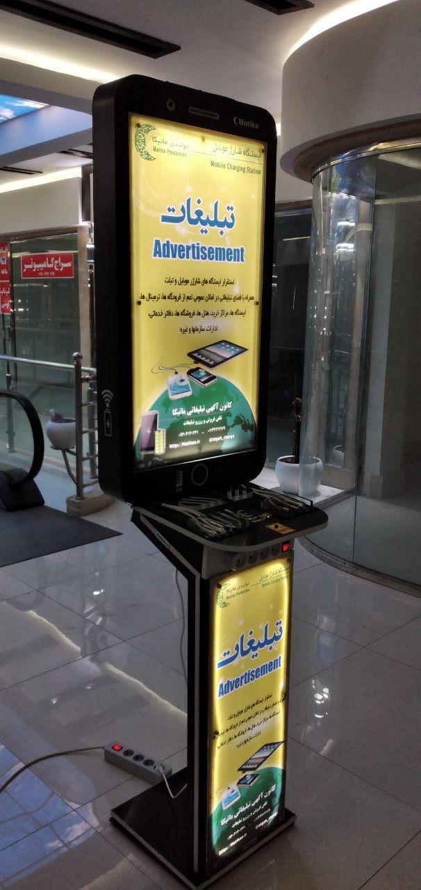 ایستگاه شارژ موبایل مدل MOZ