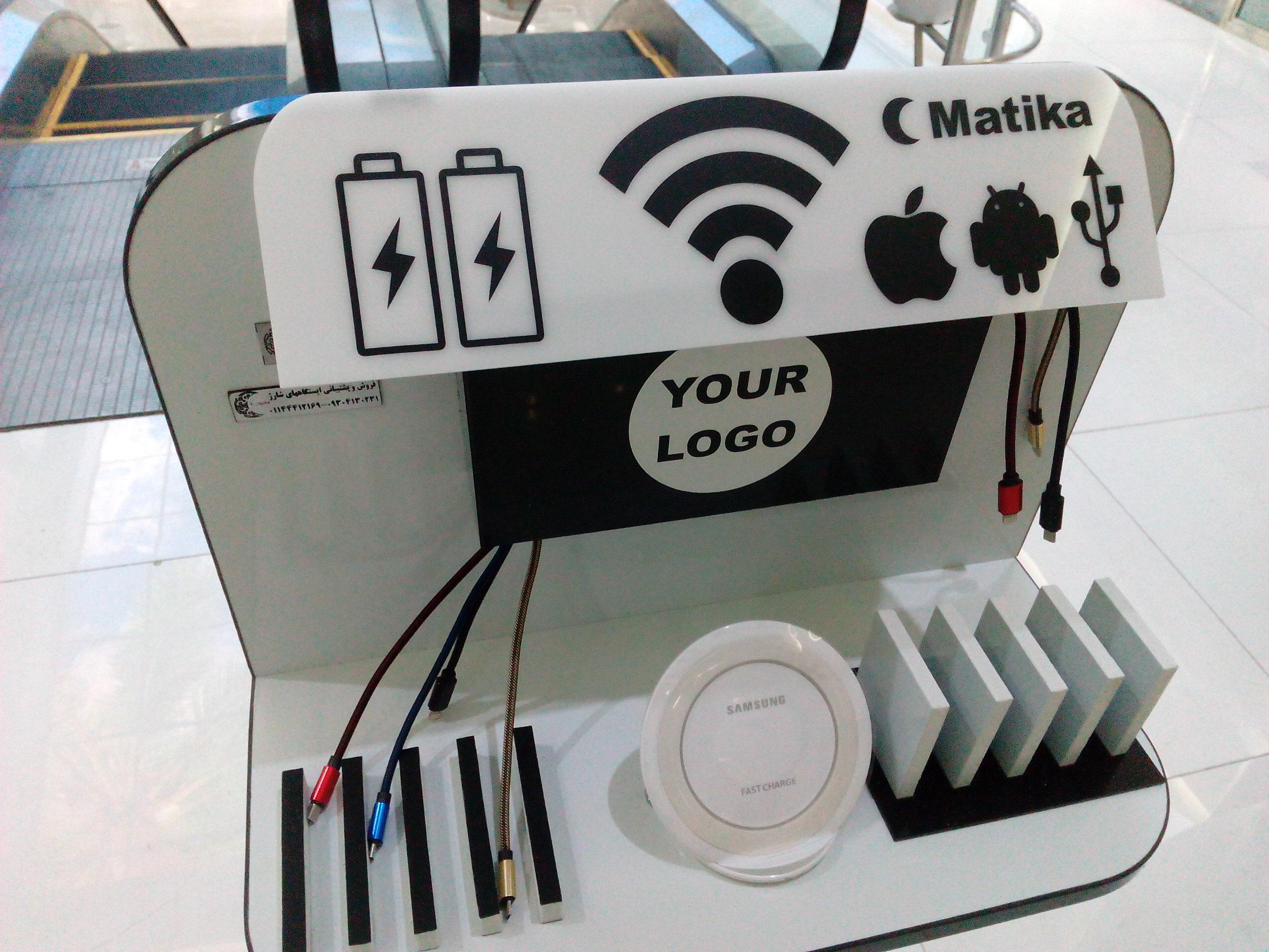 ایستگاه شارژر موبایل مدل TWIP-W پایه دار با ظاهری زیبا و کیفیت مناسب دارای قابلیت شارژ فست همزمان ۸ گوشی موبایل و تبلت از انواع مختلف و یک شارژر وایرلس روکار می باشد که باتوجه به ابعاد آن ۲۲×۱۳۲×۴۲ سانتی متر امکان قرار گیری و نصب روی زمین و یا دیوار در هر نقطه ای را دارد و امکان نصب لوگو برند روی دستگاه وجود دارد و همچنین دارای فضای تبلیغاتیCM ۲۸×۸۰ در روی پایه ها می باشد