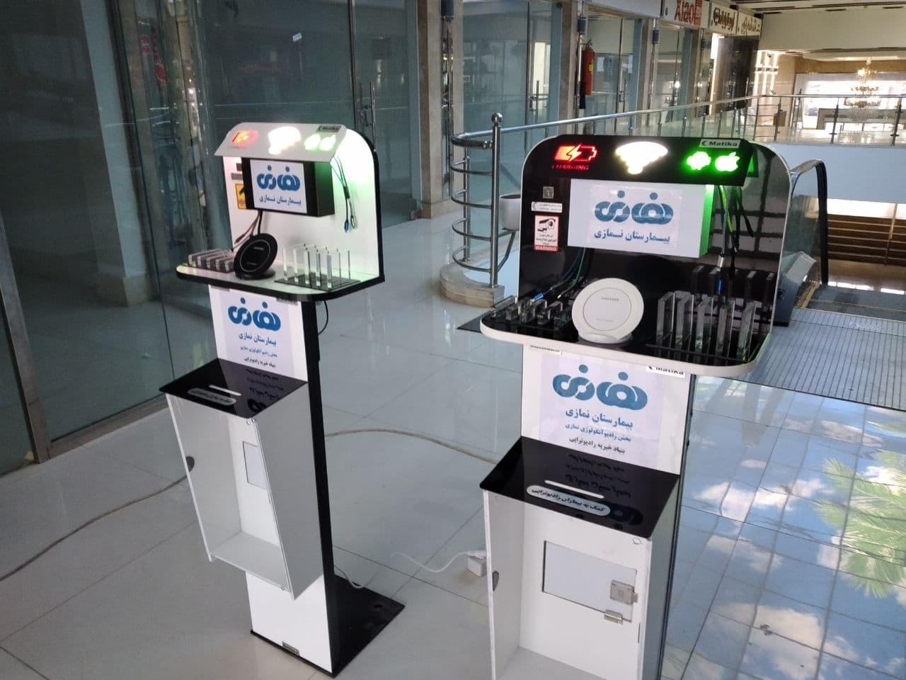 صندوق نذورات -  - استند شارژر -  ایستگاه شارژر موبایل - استند شارژ