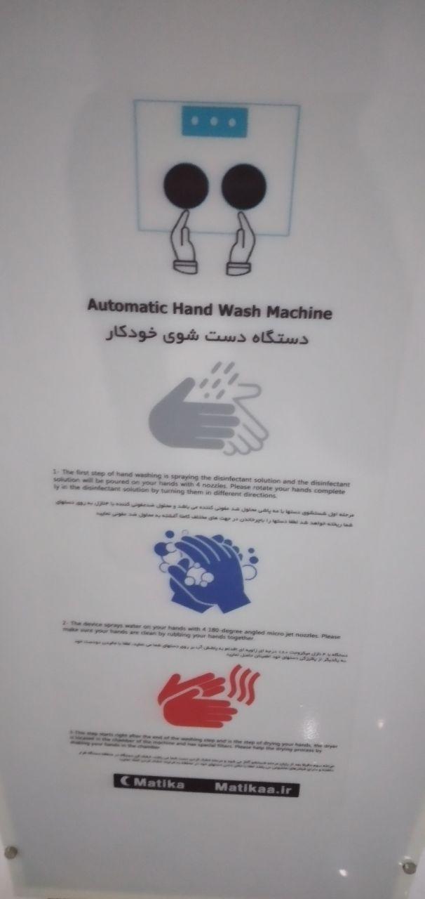 دست شوی – – دست شوی خودکار – دستشوی اتومات - دستشوی اتوماتیک – دستشوی – شوینده دست – دستگاه شوینده دست – دستگاه دستشوی – آنتی کرونا – ضد کرونا – ضدعفونی دستها – شوینده های دست – تجهیزات بهداشتی – تجهیزات پزشکی – تجهیزات اتاق عمل – تجهیزات بیمارستان – تجهیزات بهداشتی – آنتی ویروس